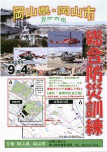総合防災訓練2016-01