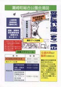 総合防災訓練2016-02