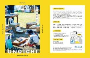unoichi-2016aki