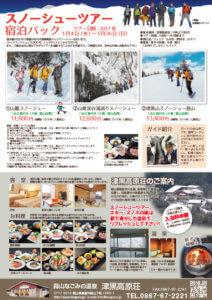 16_17pamphlet-2