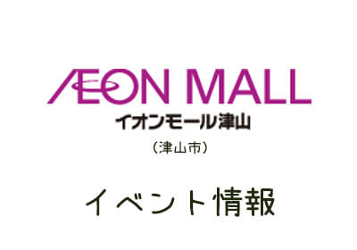 イオンモール津山 イベント情報