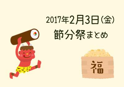 2017年2月3日 節分祭