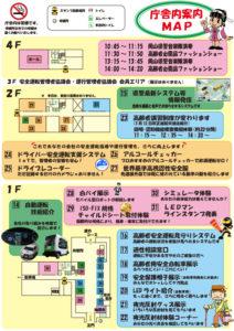 交通安全体験フェア-庁舎内案内MAP