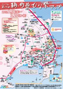 第15回鞆・町並ひな祭map