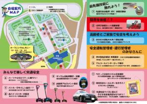 交通安全体験フェア-会場案内MAP