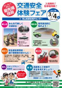交通安全体験フェア