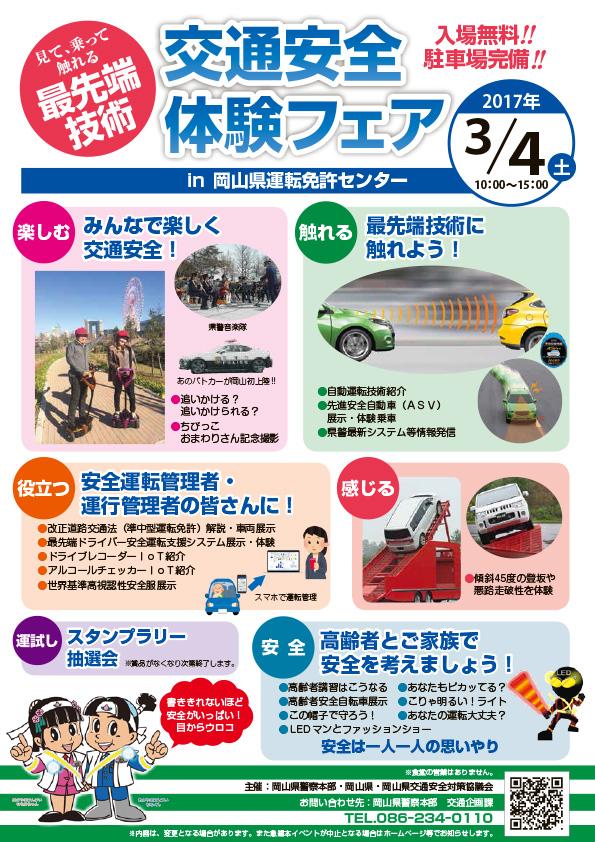 交通安全体験フェア in 岡山県運転免許センター