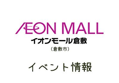 イオンモール倉敷 イベント情報
