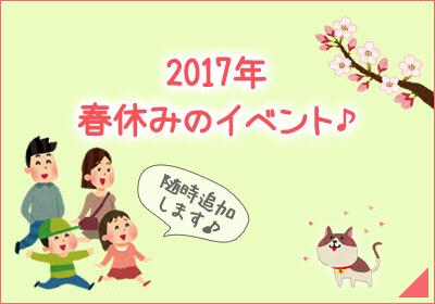 2017年 春休みのイベント