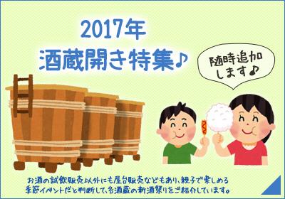 2017年 酒蔵開き・新酒まつり特集