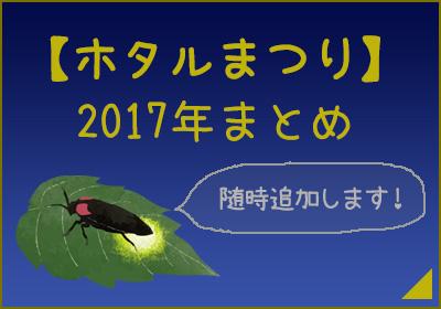 2017年 蛍 ホタル ほたるまつり特集