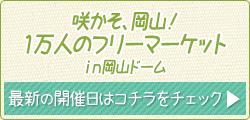 【咲かそ、岡山!1万人のフリーマーケットin岡山ドーム】最新日程はこちらをチェック