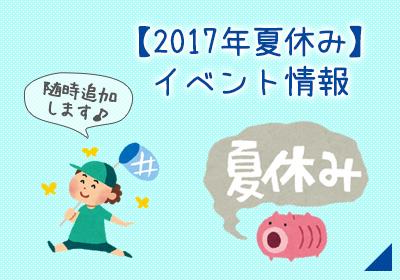 2017年 夏休み特集