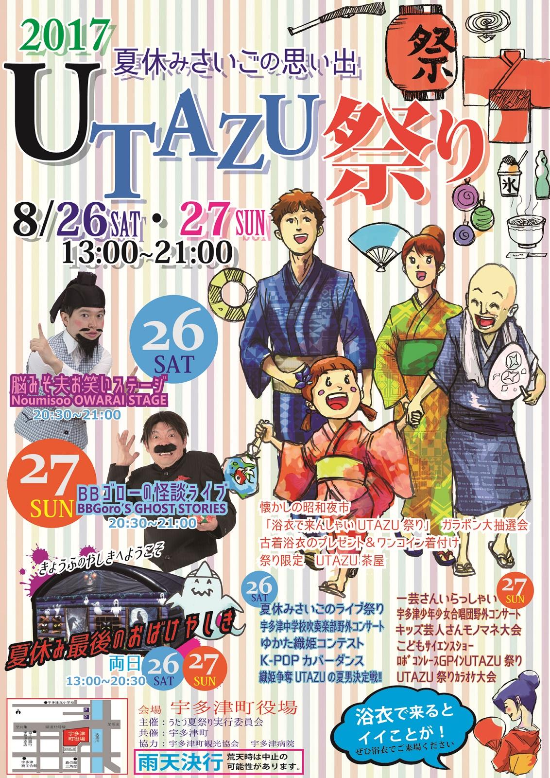 UTAZU祭り