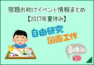 2017年夏休み 宿題お助け★イベント情報まとめ