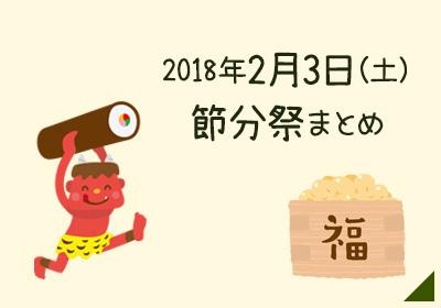 2018節分祭まとめ