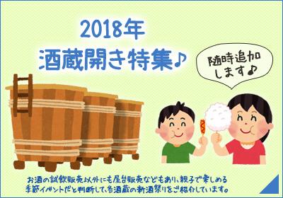 2018年 酒蔵開き特集