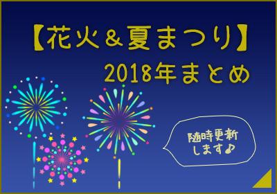 2018年 花火+祭り特集