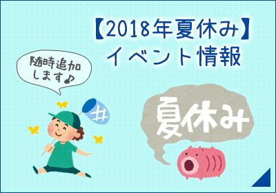 2018年 夏休み特集