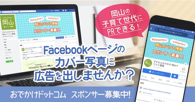 子どもとおでかけ 岡山イベント情報 スポンサー募集中!