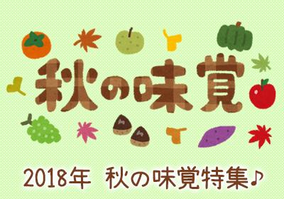 2018年 秋の味覚特集