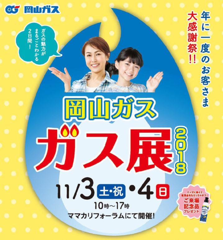 2018.11.3-4【ガスパラ 岡山ガス...