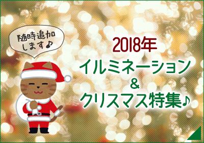 2018年 クリスマス特集