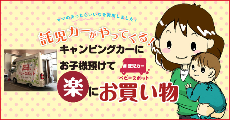 ぱらママ キャンピングカー移動託児サービス「ベビースポット」