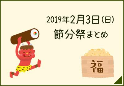 2019節分祭まとめ