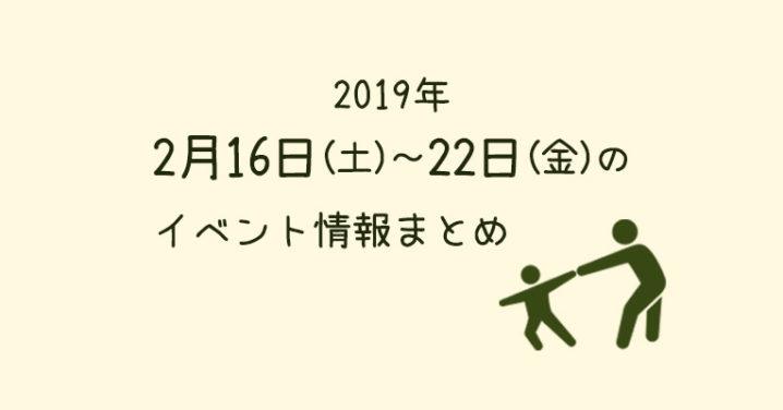 ◇2019年2月16日~22日のイベント◇ | 子どもとおでかけ 岡山イベント情報