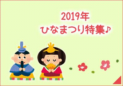 2019年 ひなまつり特集