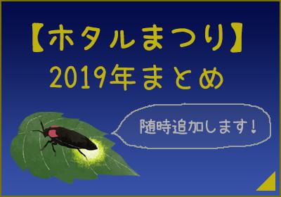 2019年 蛍 ホタル ほたるまつり特集