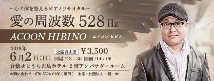 2019.6.2【Acoon Hibino~心と体...