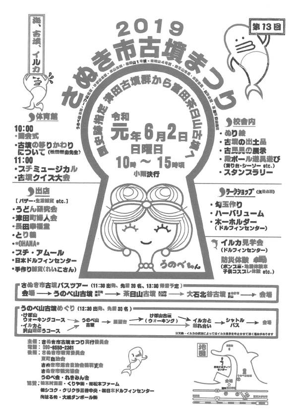 2019.6.2【さぬき市古墳まつり】(香川県さぬき市) | 子どもとお ...