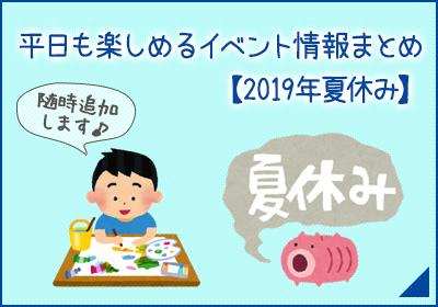 平日も楽しめる イベント情報まとめ【2019年夏休み】