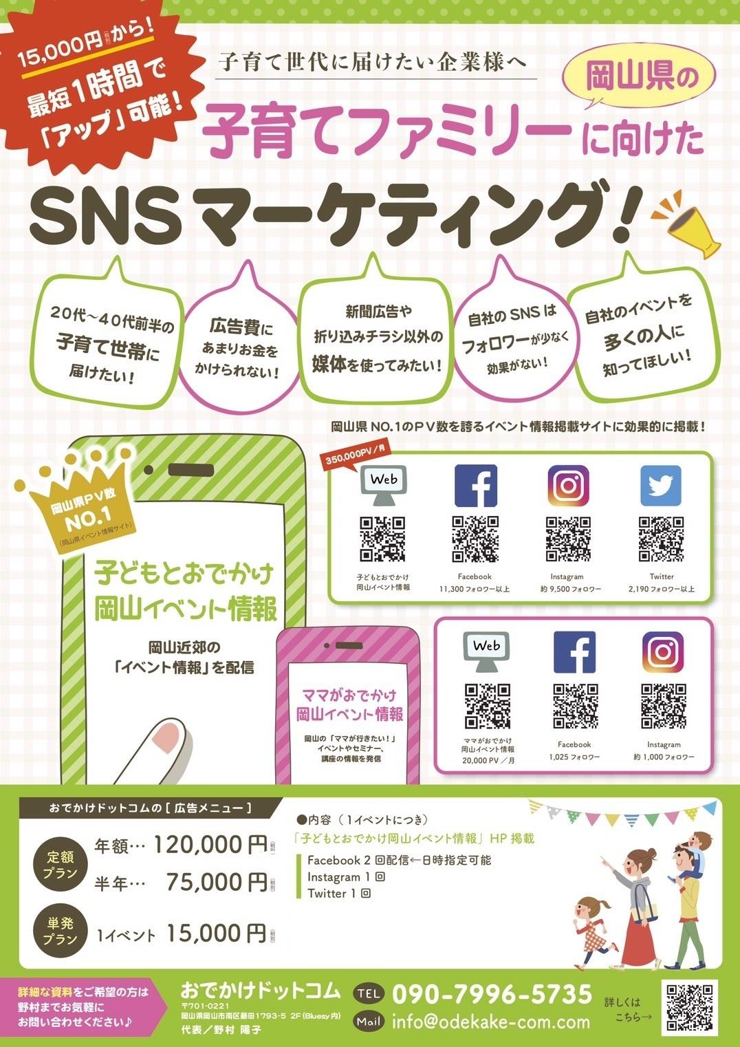 岡山県の子育てファミリーにむけたSNSマーケティング「おでかけドットコム」