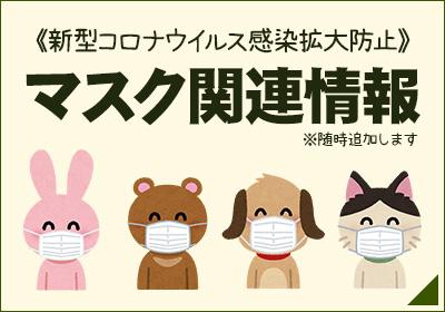 マスク関連情報