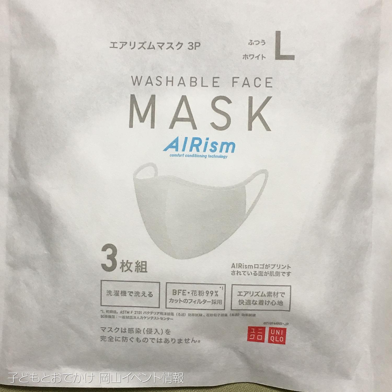 ユニクロ 夏 用 マスク