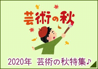 2020年 芸術の秋 特集