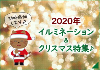 2020年 クリスマス・イルミネーション特集