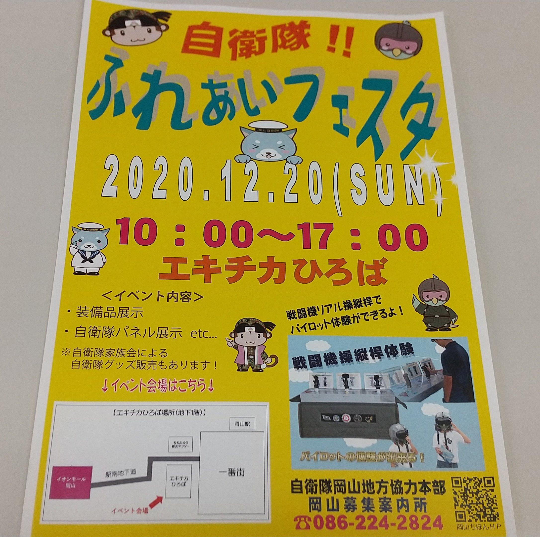 2020 自衛隊 イベント