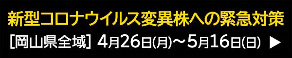 新型コロナウイルス変異株への緊急対策