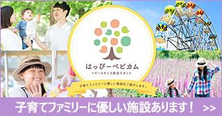 岡山のベビー&キッズ歓迎スポット『はっぴーベビカム』