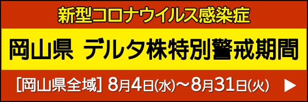岡山県 デルタ株特別警戒期間