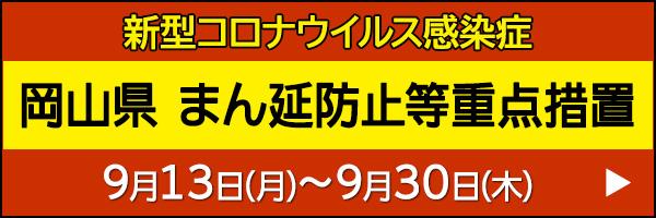 岡山県まん延防止等重点措置