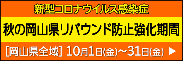 岡山県秋のリバウンド防止期間