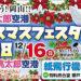2018.12.16【クリスマスフェスタ2018】(岡山桃太郎空港)