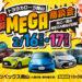 2019.2.16-17【トヨタカローラ岡山 決算MEGA商談会 in コンベックス岡山】