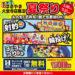 2019.7.20-21【はるやま大安寺店 夏祭り】(岡山市/はるやま大安寺店)