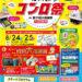 2019.8.24-25【第21回 大感謝祭 in コンベックス岡山】(岡山市)